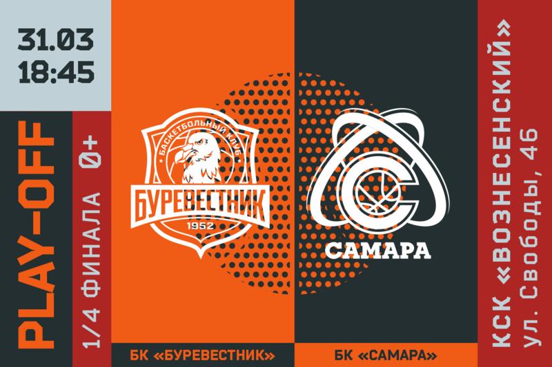 Открыта продажа билетов на матч плей-офф против «Самары»