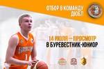 Стартует повторный отбор в команду ДЮБЛ
