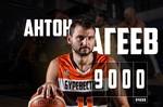Девять тысяч Антона Агеева