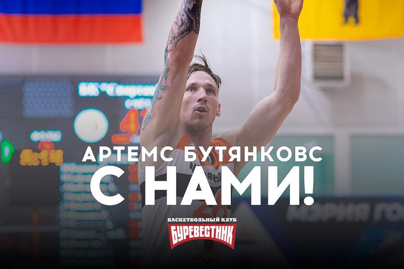 Артемc Бутянковс остается в «Буревестнике»