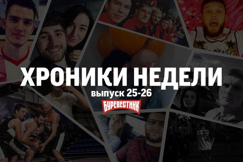 Хроники недели с «Буревестником»: экстремальный Кольцов, счастливый админ и все та же Грузия...