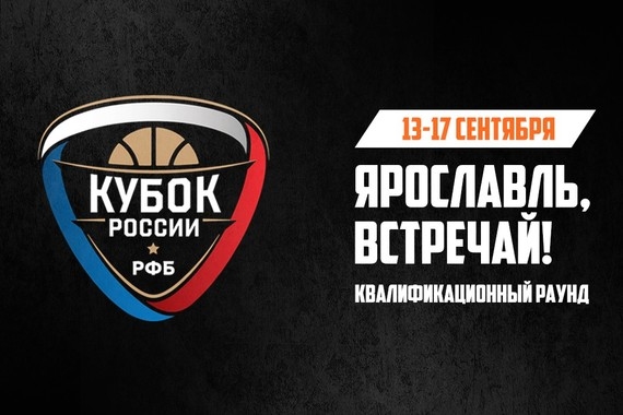 Кубок России стартует в Ярославле