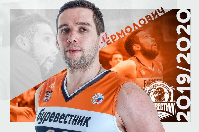 Александр Ермолович остается в «Буревестнике»