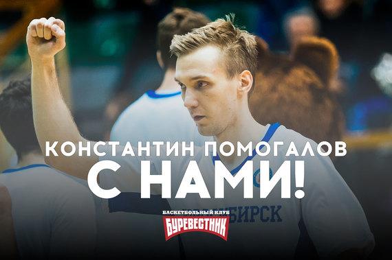 Константин Помогалов переходит в «Буревестник»