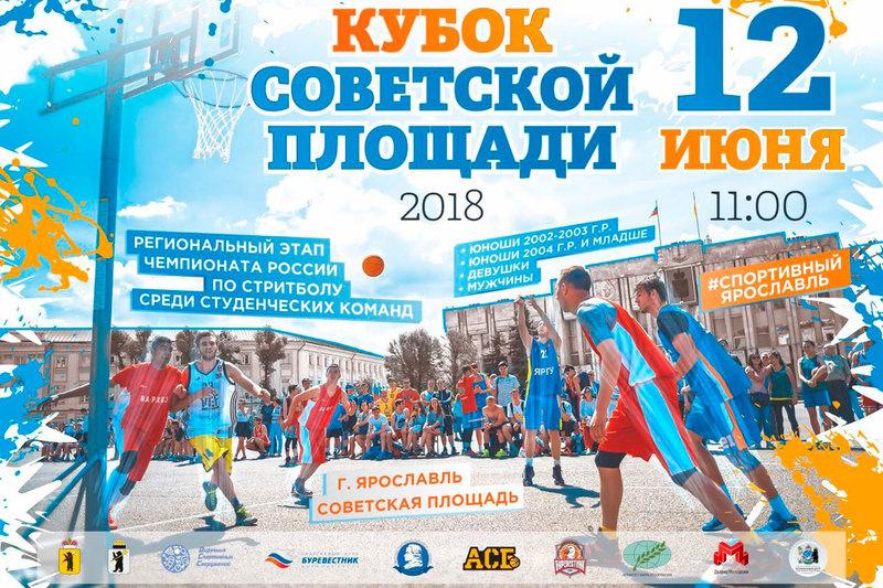Приглашаем всех на Кубок Советской площади по стритболу