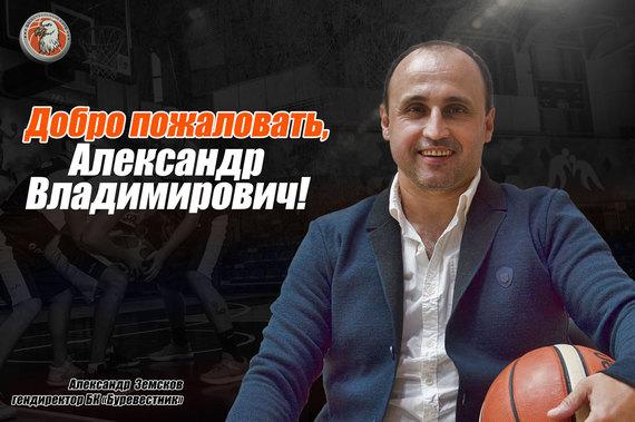Генеральным директором баскетбольного клуба «Буревестник» назначен Александр Земсков